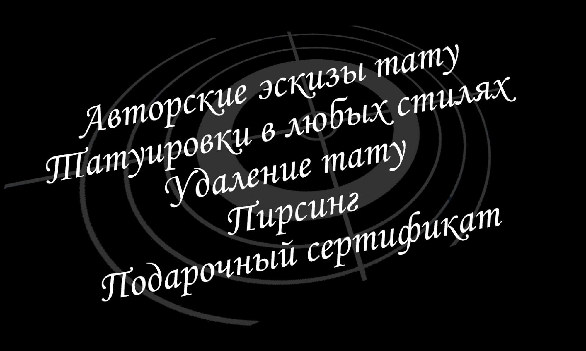 Тату студия в Москве